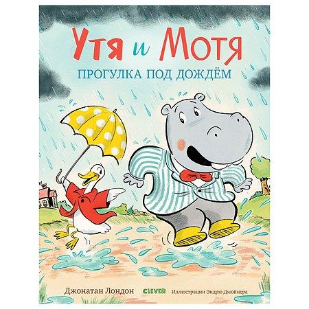 Книга Clever Книжки-картинки Утя и Мотя Прогулка под дождем