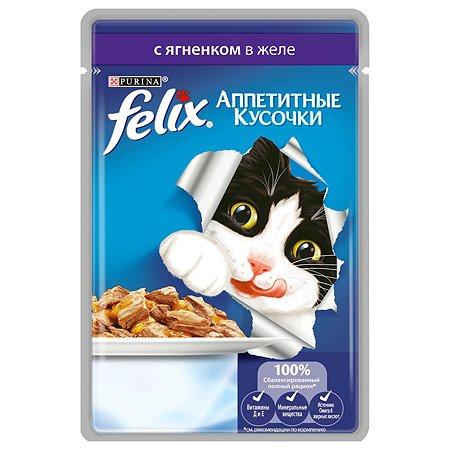 Корм влажный для кошек Felix 85г Аппетитные кусочки с ягненком пауч