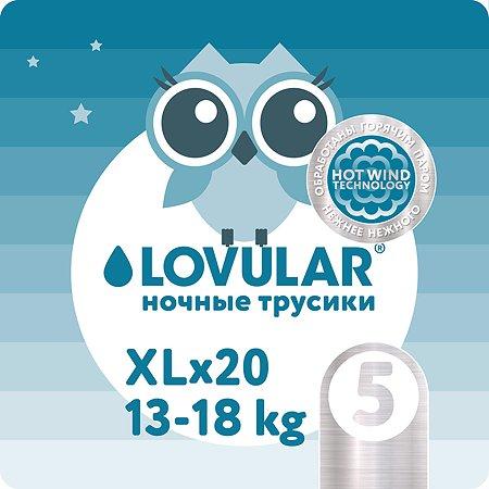 Подгузники-трусики LOVULAR Hot Wind ночные XL 13-18кг 20шт