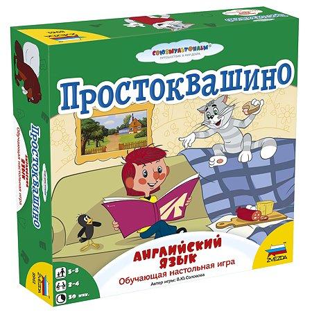 Игра настольная Звезда Простоквашино Английский язык 8961