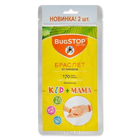 Браслет от комаров Bugstop 2шт KIDS+MAMA