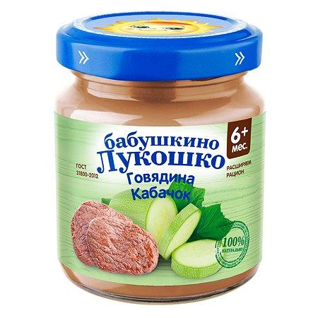 Пюре Бабушкино лукошко говядина-кабачок 100г с 6месяцев