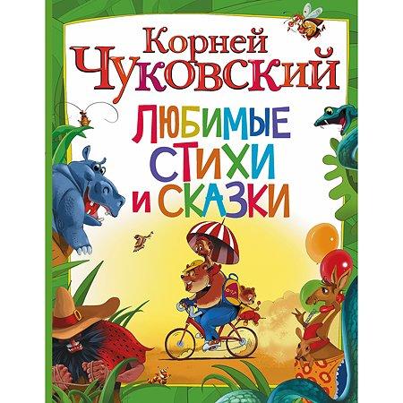 Любимые стихи и сказки АСТ Чуковский К.