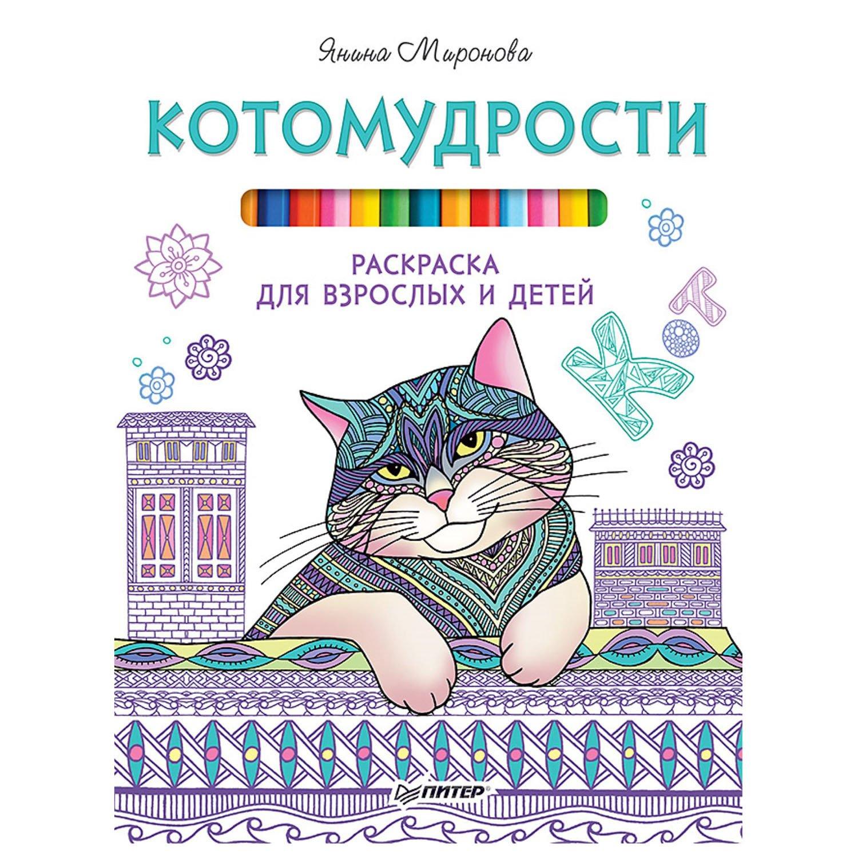 Книга ПИТЕР Котомудрости Раскраска для взрослых и детей ...