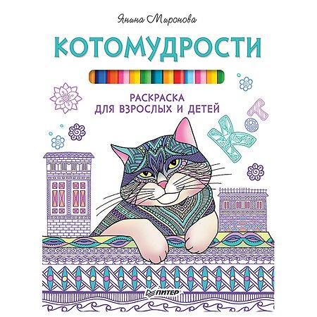 Книга ПИТЕР Котомудрости Раскраска для взрослых и детей