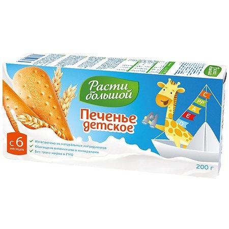 Печенье детское Расти Большой с витаминами и минералами 200 г