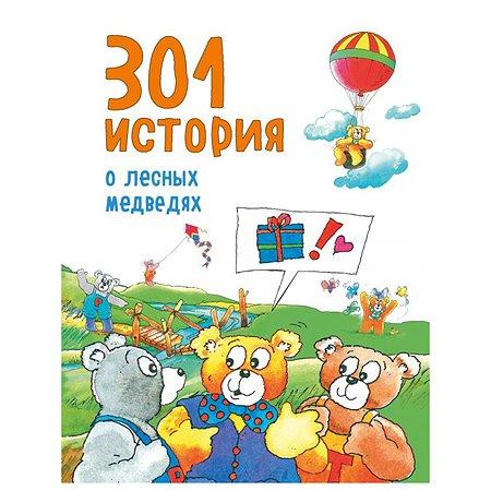 Книга Эксмо 301 история о лесных медведях