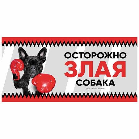 Табличка для собак GAMMA Злая собака Французский бульдог