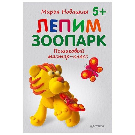 Книга ПИТЕР Лепим зоопарк Пошаговый мастер-класс