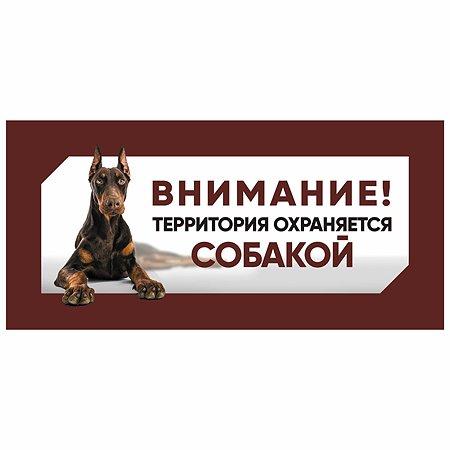 Табличка для собак GAMMA Охраняется собакой Доберман
