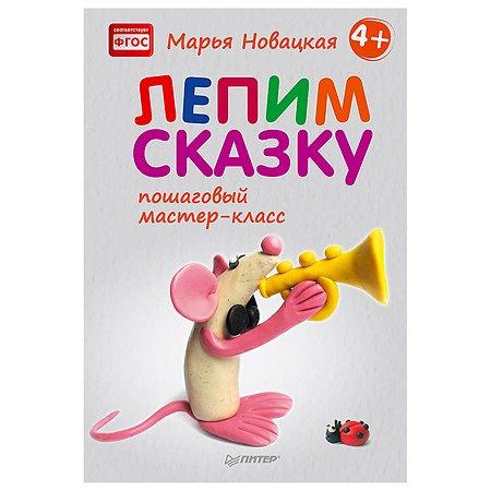 Книга ПИТЕР Лепим сказку Пошаговый мастер-класс