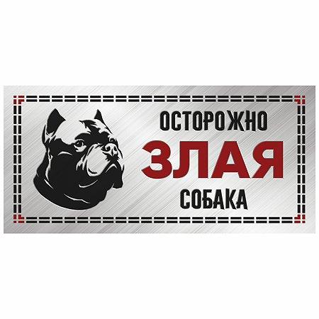 Табличка для собак GAMMA Злая собака Питбуль