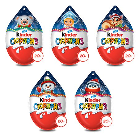 Яйцо шоколадное Kinder Новый год с игрушкой 20г в непрозрачной упаковке (Сюрприз)