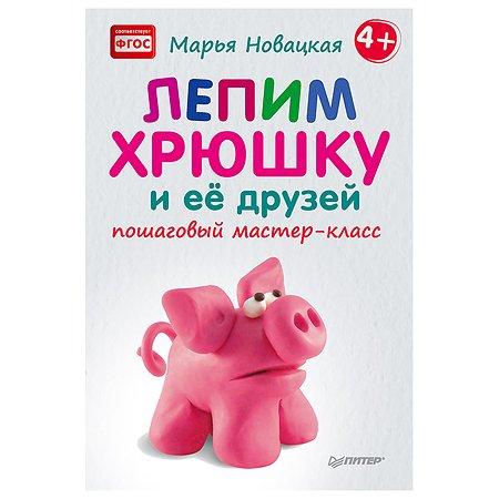 Книга ПИТЕР Лепим хрюшку и ее друзей Пошаговый мастер-класс