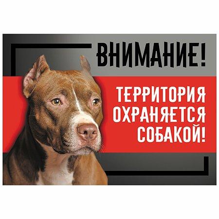 Табличка для собак GAMMA Охраняется собакой Cтаффордширский терьер