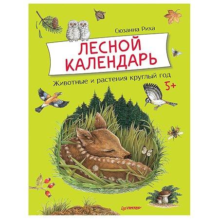 Книга ПИТЕР Лесной календарь