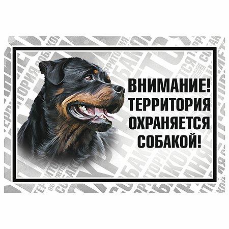 Табличка для собак GAMMA Охраняется собакой Ротвейлер