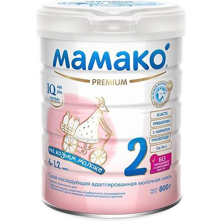 Смесь Мамако Premium 2 на козьем молоке 800г от 6 до 12 месяцев