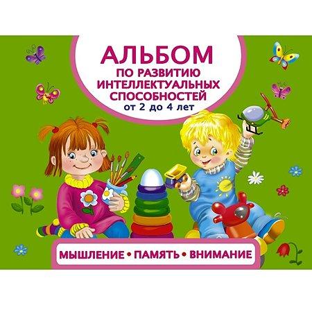 Книга АСТ Альбом по развитию интеллектуальных способностей Мышление память внимание с 2 до 4лет