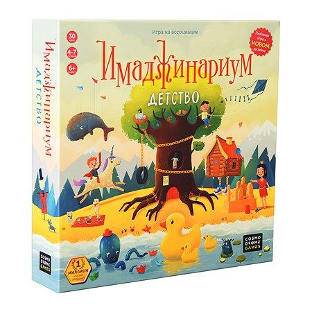Игра настольная Cosmodrome Games Имаджинариум Детство 12674
