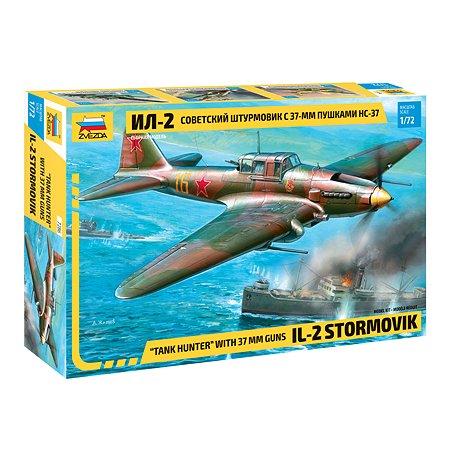 Модель для сборки Звезда Советский штурмовик Ил-2 с пушками