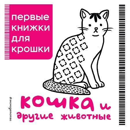 Книга Эксмо Кошка и другие животные