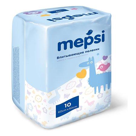 Пеленки впитывающие Mepsi 60*60 10шт 0061
