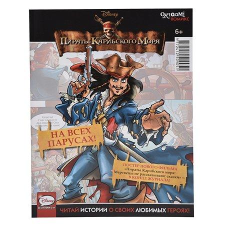 Комикс ORIGAMI Пираты Карибского моря На всех парусах