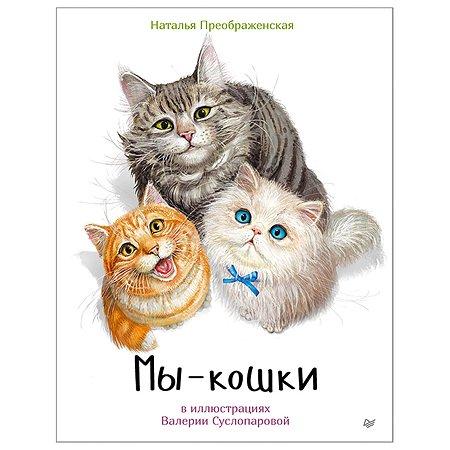 Книга ПИТЕР Мы-кошки
