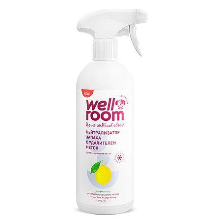 Нейтрализатор запаха Wellroom против меток собак 500 мл цитрус Wellroom