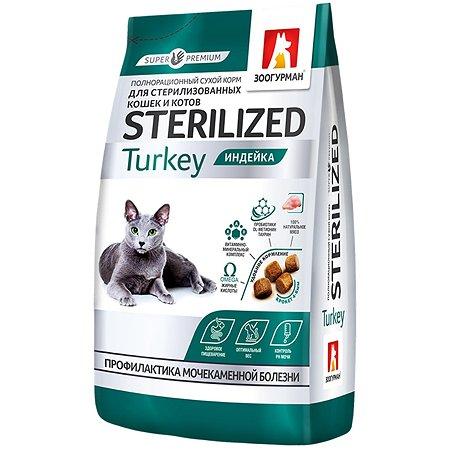 Корм сухой для кошек Зоогурман Sterilized 350г индейка