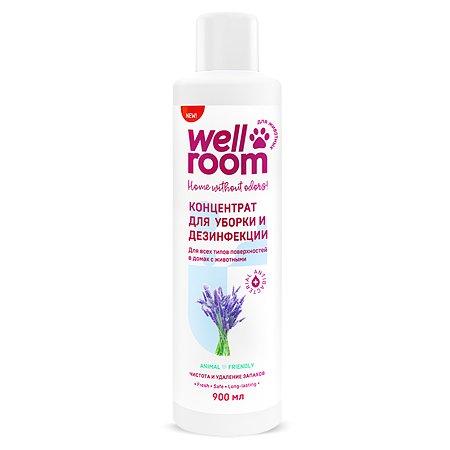 Дезинфицирующее средство Wellroom концентрат 900 мл лаванда Wellroom