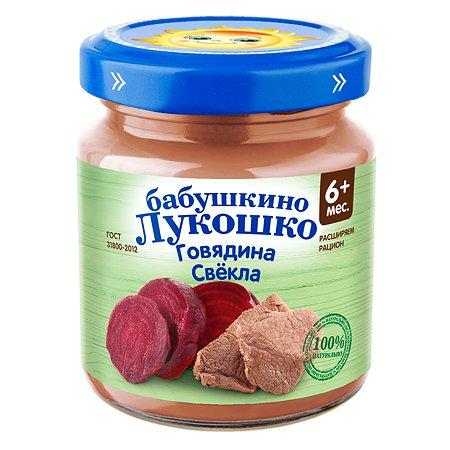 Пюре Бабушкино лукошко говяд-свекла 100г с 6месяцев