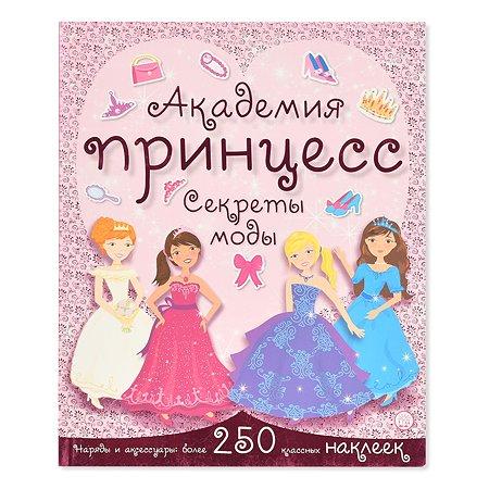 Книга Лабиринт Академия принцесс Секреты моды