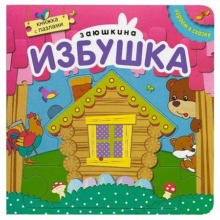 Книжка с пазлами Мозаика-Синтез Играем в сказку  Заюшкина избушка