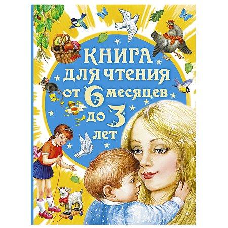 Книга для чтения от 6 месяцев до 3 лет АСТ Цыганков И.