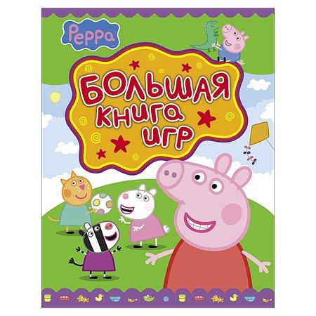 Большая книга игр Росмэн Свинка Пеппа