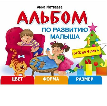 Книга АСТ Альбом по развитию малыша Цвета форма размер с 2 до 4лет