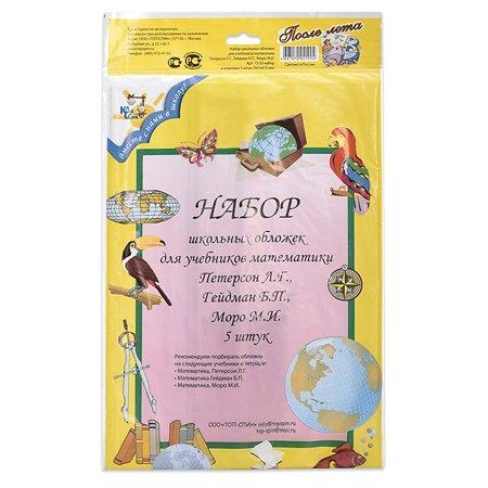 Набор обложек Классики Детства для учебника математики Петерсон (по 5 штук)