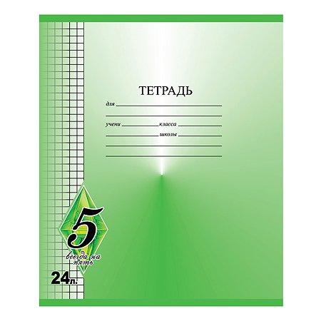 Тетрадь зеленая Мировые тетради 24л. Клетка