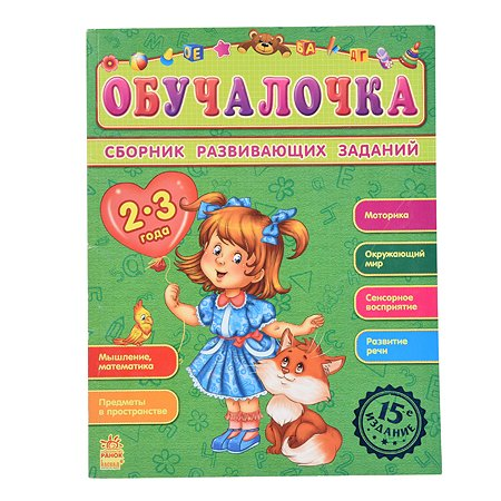 Книга РАНОК Обучалочка 2-3 года
