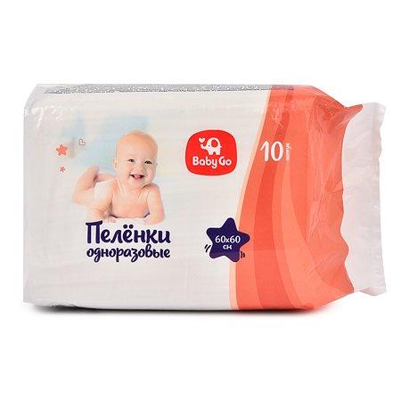 Пеленки Baby Go 60*60 10шт в ассортименте 762611231/762611233