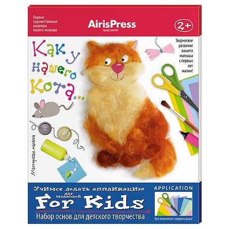 Пособие Айрис ПРЕСС Мастерская малыша Как у нашего кота Набор основ для детского творчества