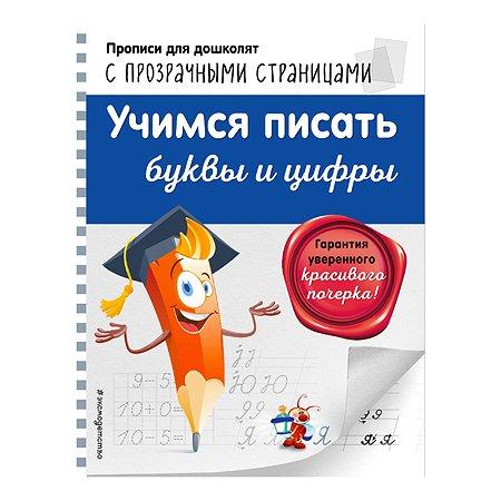 Книга Эксмо Учимся писать буквы и цифры