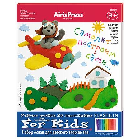 Пособие Айрис ПРЕСС Мастерская малыша Самолет построим сами Набор основ для детского творчества