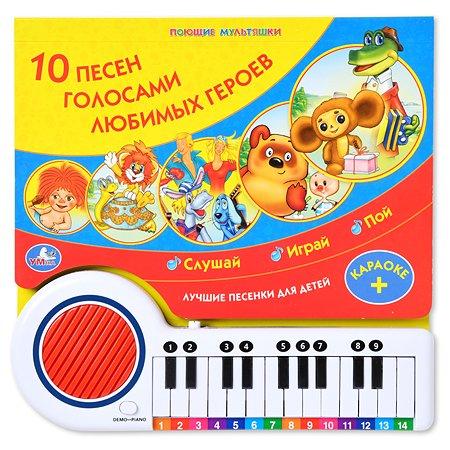 Книга-пианино УМка с клавишами 10 песен