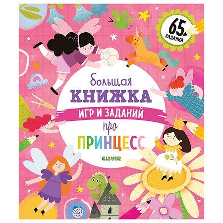 Книга Clever Большая книжка игр и заданий про принцесс Попова Е