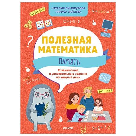 Книга Clever Полезная математика Память Развивающие и увлекательные задания на каждый день Винокурова Н