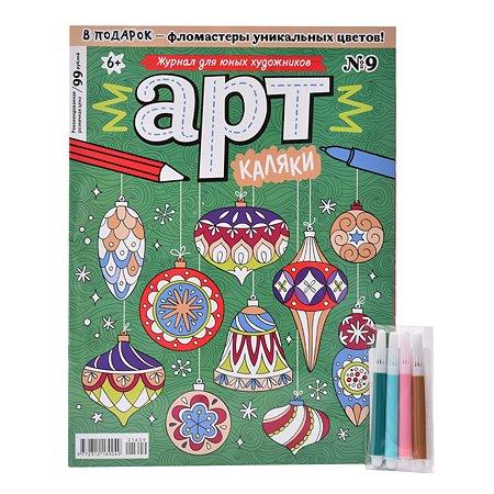 Журнал ORIGAMI Арт Каляки в ассортименте