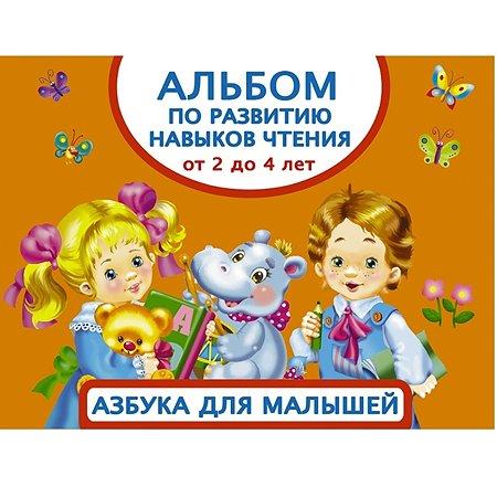 Книга АСТ Альбом по развитию навыков чтения Азбука для малышей с 2 до 4лет